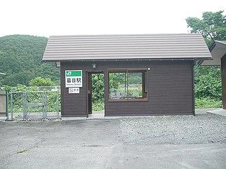 Hikime Station - Hikime Station, September 2007