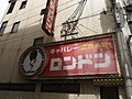 Hiroshima LONDON A 20200902-3.JPG