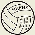 Hong Kong Football History Society, 2015.jpg