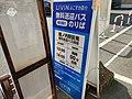 Horinouchi Station 20210201 091925.jpg