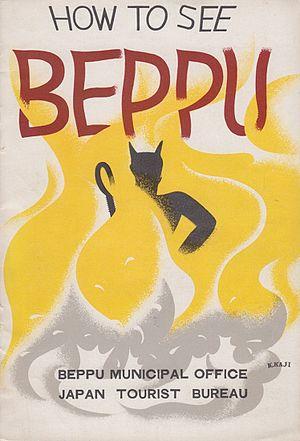 Beppu - Image: How to see Beppu