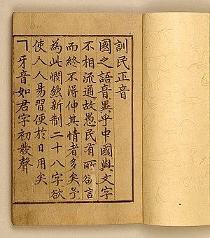 Hunminjeongeum - Image: Hunminjeongum