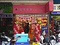 I-Mei Foods Keelung Ren 2nd Store 20190406.jpg