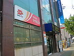 Incheon Yongil Post office.JPG