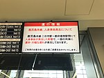 Information about an accident in Hakata Station.jpg