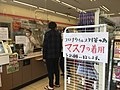 Inside a convenience store - Tokyo area - May 23 2020 03-24PM.jpeg
