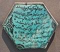 Iran, mattonella con iscrizione funebre, XV sec..JPG