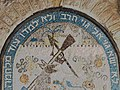 Isaiah 2-4 Mosaic in the Jewish Quarter (9696917649) (2).jpg