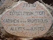 La stele che, all'ingresso di Yad Vashem, ricorda i Giusti