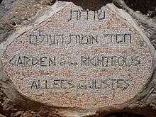 Israel-Yad Vashem Garden of righteous.jpg