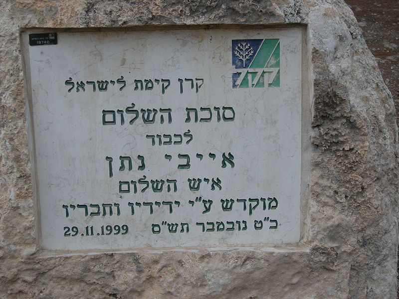 File:Israel National TrailDSCN4622.JPG