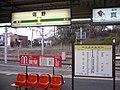 JR佐野駅 - panoramio.jpg