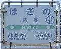 JR Muroran-Main-Line Hagino Station-name signboard.jpg