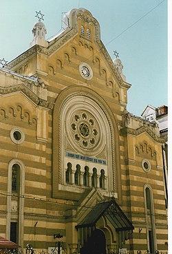 Jewish Museum Bucharest 01.jpg