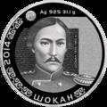 KZ-2014-500tenge-Chokan-Ag-b.png