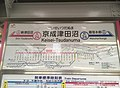 Keisei Tsudanuma signboard.jpg