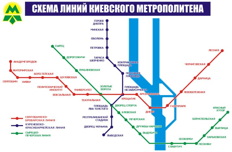 Киевский метрополитен схема.
