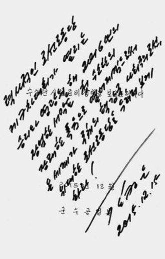 January 2016 North Korean nuclear test - Order to prepare the test signed by Kim Jong-un on 15 December 2015, the month before the test