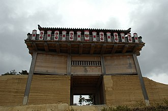 Japanese castle - The reconstructed western gate of Ki castle.