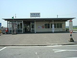 Kōfūdai Station (Chiba) Railway station in Ichihara, Chiba Prefecture, Japan