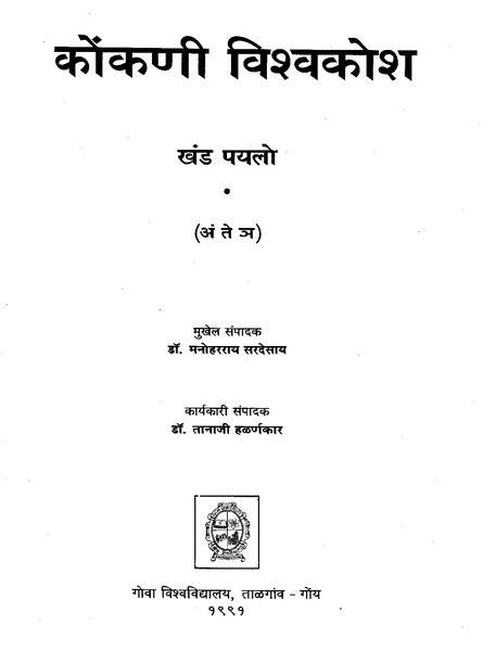 File:Konkani Viswakosh Vol1.pdf