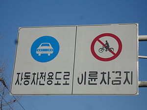 Expressways in South Korea - Overhead sign at a South Korean expressway entrance
