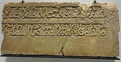 Français: Fragment d'un cénotaphe: inscription coranique en arabe de style anguleux