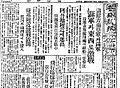 MaeilShimpo (August14-1945).jpg