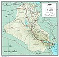 Map of Iraq, 1976-ar.jpg