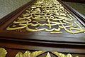 Masjid Cyberjaya InSide37.JPG