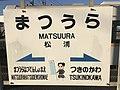 Matsuura Station Sign 2.jpg