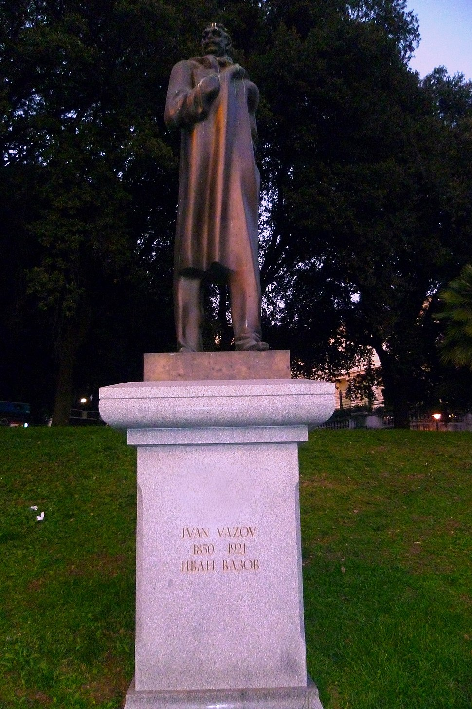 Memorial Ivan Vazov