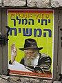 Menachem Mendel Schneerson M.jpg