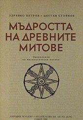 Mitove 1968.jpg