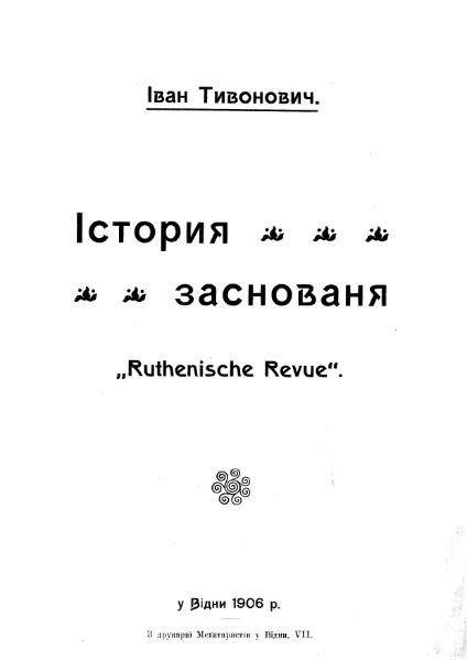 File:Mnib257-Tivonovic-IstorijaZasnovaniaRuthenischeRevue.djvu