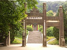 Nanjing Monument to the Aviator Martyrs 1.jpg
