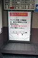 Narahara Station 18.jpg