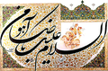 Nastaliq persian calligraphy themed.png