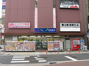 Nippon Travel Agency Kusatsu Branch. It is the...