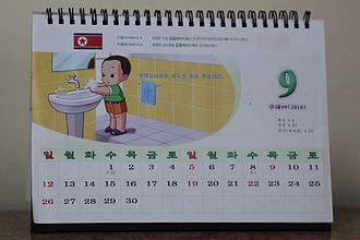 A Juche calendar for Juche 99 (2010) North Korea (5015886634).jpg