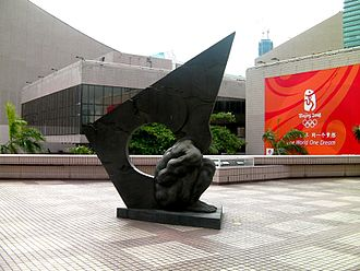 Hong Kong Museum of Art - Sculpture in grounds of HK Museum of Art