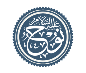 Noah in Islam - The name Noah written in Islamic calligraphy followed by Peace be upon him.