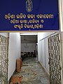 Odisha Lalit Kala Academy.jpg