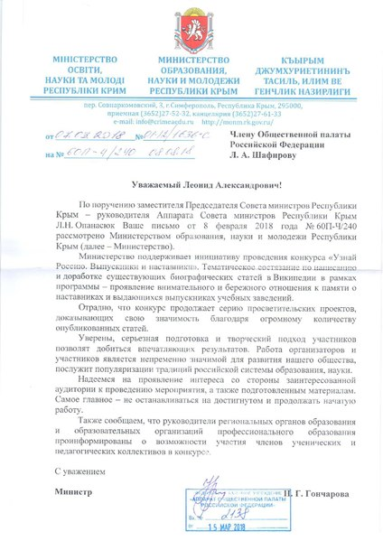 Файл:Official address of the Governor of Republic of Crimea to Wikimedia Russia.pdf