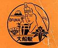 OfunaStation1958Stamp.jpg