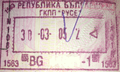 Old Style Bulgaria Stamp from 2005.png