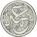 Omar (Egyptian coin).png