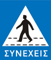 Pedestrian crossing greek sign.png