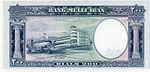Photo of Lockheed L-749 Constellation Iranian Airways on Iranian banknotes in 50s.JPG