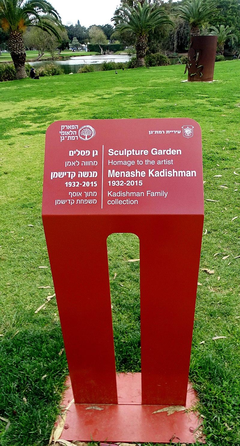גן פסלים בפארק הלאומי ברמת גן